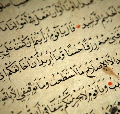Koranfragment aus der Zeit Mohammeds